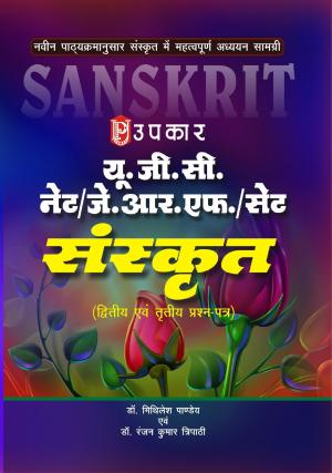 UGC-NET/JRF/SLET 'Sanskrit' (Paper-II & Paper-III) - Hindi - Read on ipad, iphone, smart phone and tablets.