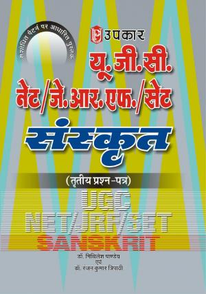UGC-NET/JRF/SLET 'Sanskrit' (Paper-III) - Read on ipad, iphone, smart phone and tablets.
