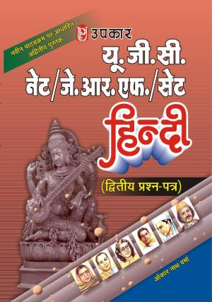 UGC-NET/JRF/SET 'Hindi' (Paper II) - Read on ipad, iphone, smart phone and tablets.