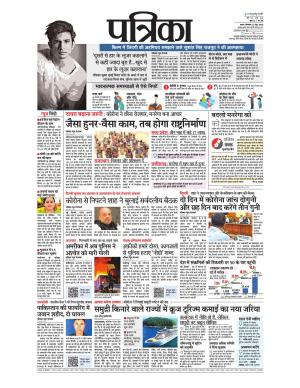 Patrika Sidhi Singrauli - Read on ipad, iphone, smart phone and tablets.