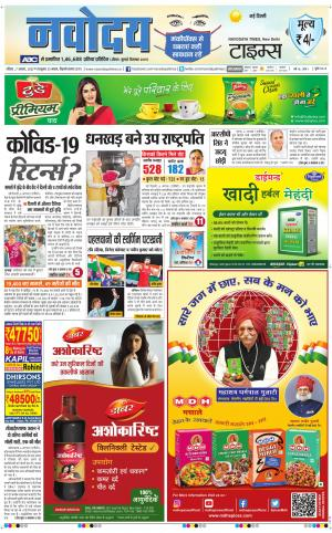 Today pakistan news paper in hindi