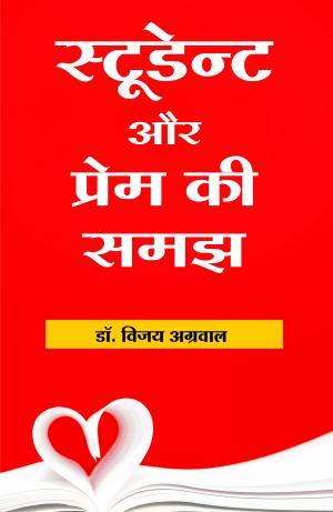 Student Aur Prem ki Samajh - Read on ipad, iphone, smart phone and tablets.