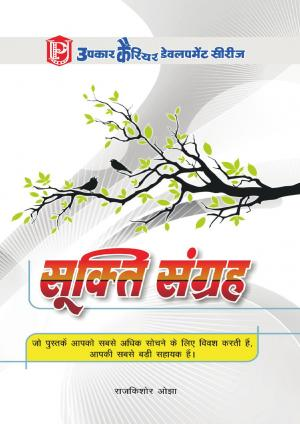 Sukti Sangrah - Read on ipad, iphone, smart phone and tablets.