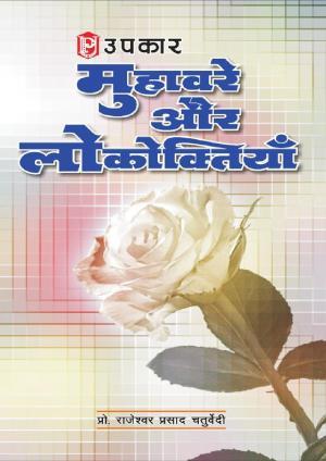 Muhavare Aur Lokoktiyaan - Read on ipad, iphone, smart phone and tablets.
