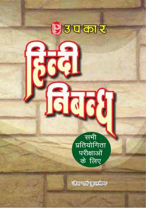 Hindi Nibandh - Read on ipad, iphone, smart phone and tablets.