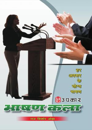 Bhashan Kala - Read on ipad, iphone, smart phone and tablets.