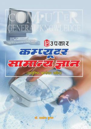 Computer Samanya Gyan - Read on ipad, iphone, smart phone and tablets.
