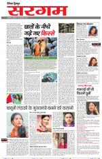 Dainik Tribune (Sargam) - Read on ipad, iphone, smart phone and tablets
