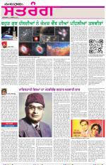 Satrang - Read on ipad, iphone, smart phone and tablets
