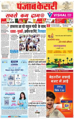 Punjab kesari Main - Read on ipad, iphone, smart phone and tablets.