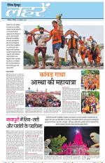Dainik Tribune (Lehrein) - Read on ipad, iphone, smart phone and tablets