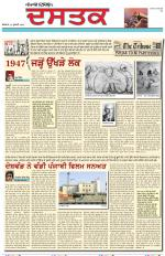 Dastak - Read on ipad, iphone, smart phone and tablets