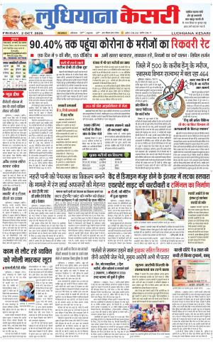 Ludhiana kesari - Read on ipad, iphone, smart phone and tablets.