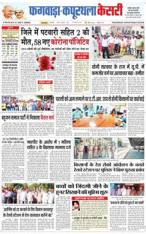 kapurthala kesari - Read on ipad, iphone, smart phone and tablets.