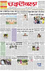 Daily Charhdikala - Read on ipad, iphone, smart phone and tablets