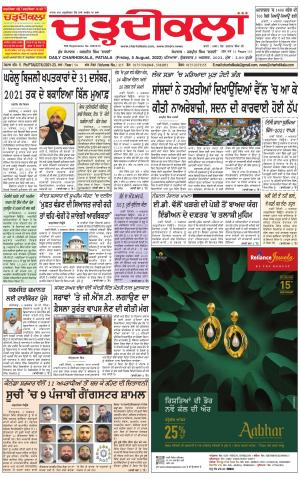 Daily Charhdikala - Read on ipad, iphone, smart phone and tablets.