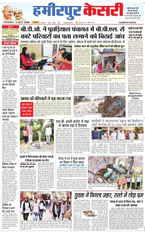 Hamirpur kesari - Read on ipad, iphone, smart phone and tablets.