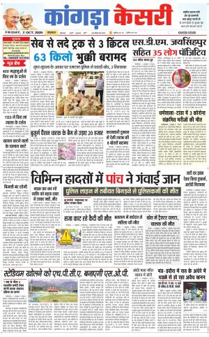 Kangra kesari - Read on ipad, iphone, smart phone and tablets.
