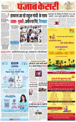 Punjab Kesari ePaper | Punjab Kesari ePaper Newspaper Punjab