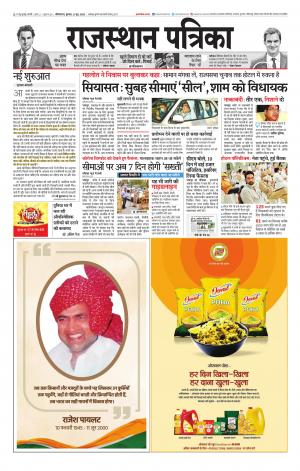 Rajasthan Patrika Ganganagar - Read on ipad, iphone, smart phone and tablets.