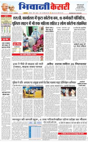 Punjab kesari / Haryana Bhiwani kesari - Read on ipad, iphone, smart phone and tablets.