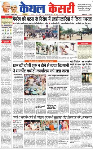 Punjab kesari / Haryana kaithal kesari - Read on ipad, iphone, smart phone and tablets.