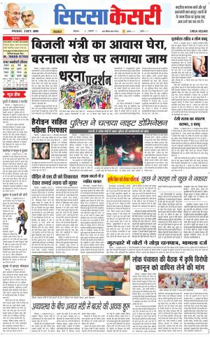 haryana sirsa kesari - Read on ipad, iphone, smart phone and tablets.