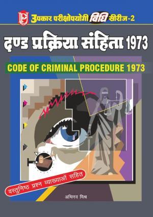 Vidhi Series-2 Dand Prakriya Sanhita 1973 - Read on ipad, iphone, smart phone and tablets.