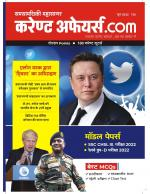Current Affairs.com (HINDI) - Read on ipad, iphone, smart phone and tablets