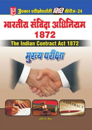 Vidhi Series-24 Bhartiya Sanvida Adhiniyam 1872 (Mukhya Pariksha) - Read on ipad, iphone, smart phone and tablets.