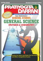 Pratiyogita Darpan Extra Issue Series-6 General Science (Vol-1) (Physics & Chemistry) - Read on ipad, iphone, smart phone and tablets
