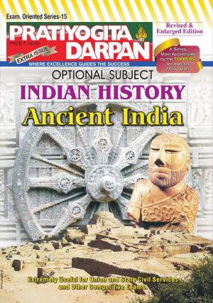 Series-15 Indian History–Ancient India - Read on ipad, iphone, smart phone and tablets.