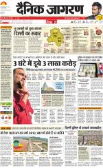 Jamshedpur Hindi ePaper, Jamshedpur Hindi Newspaper - InextLive - Read on ipad, iphone, smart phone and tablets