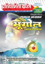 Pratiyogita Darpan Extra Issue Series-2  Geography (India & World) - Read on ipad, iphone, smart phone and tablets