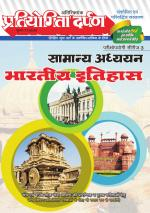 Pratiyogita Darpan Extra Issue Series-3  Indian History - Read on ipad, iphone, smart phone and tablets