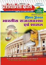 Pratiyogita Darpan Extra Issue Series-4  Indian Polity & Governance - Read on ipad, iphone, smart phone and tablets
