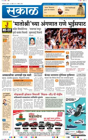 Sakal Aurangabad - Read on ipad, iphone, smart phone and tablets.