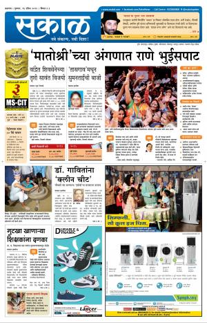Sakal Jalgaon - Read on ipad, iphone, smart phone and tablets.