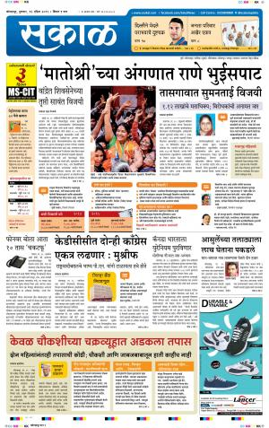 कोल्हापुर - Read on ipad, iphone, smart phone and tablets.