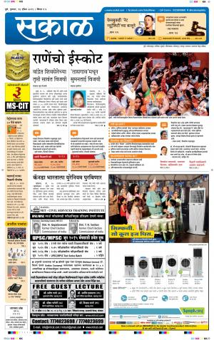Sakal Pune - Read on ipad, iphone, smart phone and tablets.