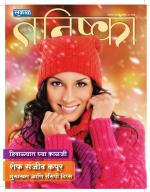 Sakal Tanishka - Read on ipad, iphone, smart phone and tablets