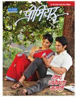 Sakal Premiere - Read on ipad, iphone, smart phone and tablets