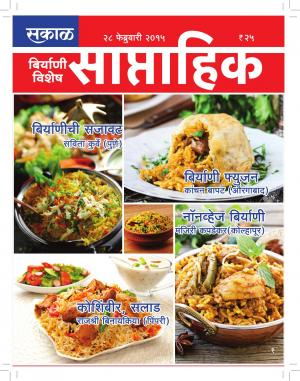 सकाळ साप्ताहिक - Read on ipad, iphone, smart phone and tablets.
