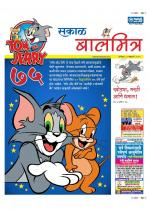 सकाळ बालमित्र - Read on ipad, iphone, smart phone and tablets
