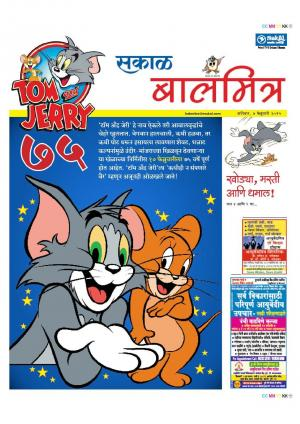 Sakal Balmitra - Read on ipad, iphone, smart phone and tablets.