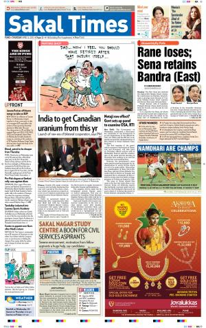 Sakal Times - Read on ipad, iphone, smart phone and tablets.