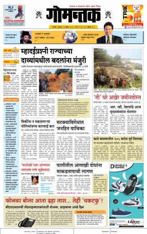 Dainik Gomantak - Read on ipad, iphone, smart phone and tablets.