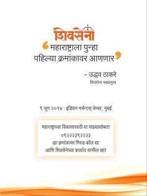 Maharashtra Punha No. 1
