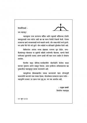 Vastraharan