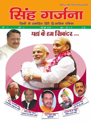 Singh Garjana - Read on ipad, iphone, smart phone and tablets.